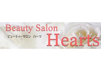 Beauty Salon Hearts コンシェルジュ