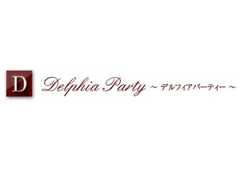 デルフィアパーティー