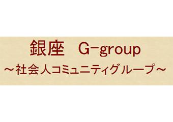 銀座 G-group