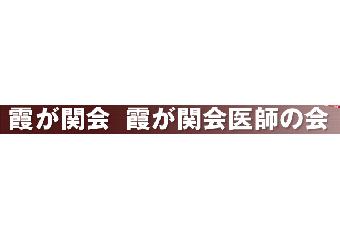 霞が関会医師の会