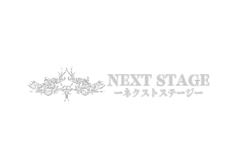 NEXT STAGE(ネクストステージ)