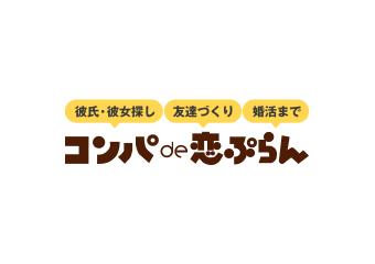 コンパde恋ぷらん