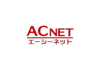エーシーネット(ACNET)