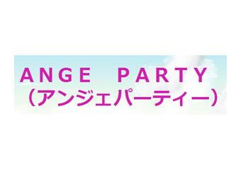 アンジェパーティー(Ange Party)