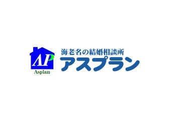 アスプラン婚活情報館