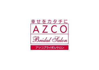 AZCOブライダルサロン