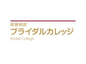ブライダルカレッジ