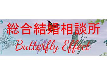 総合結婚相談所Butterfly Effect