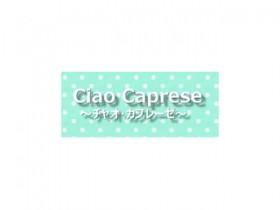 Ciao Caprese(チャオ・カプレーゼ)
