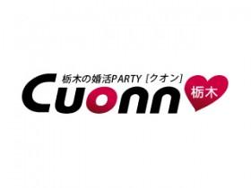 CUONN(クオン)