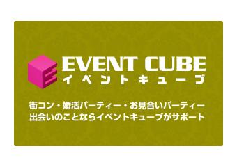 イベントキューブ