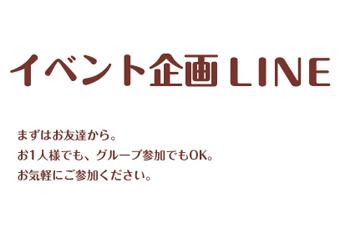 イベント企画LINE