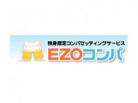 エゾコンパ(EZOコンパ)