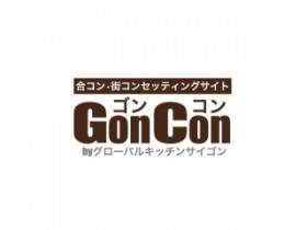 GONCON(ゴンコン)