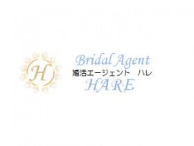 Bridal Agent HARE(婚活エージェントハレ)