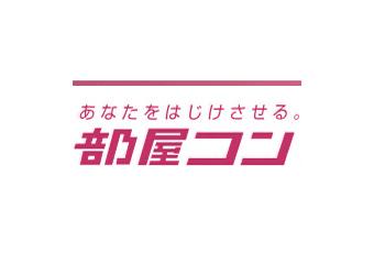 部屋コン(Going)