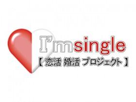 I'm single(アイムシングル)