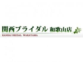 関西ブライダル JR和歌山駅前店