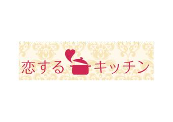 恋するキッチン