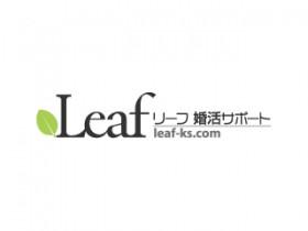 Leaf(リーフ) 婚活サポート