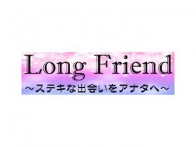 LongFriend(ロングフレンド)