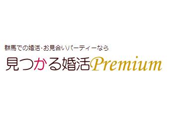 見つかる婚活Premium(オーヴァスジャパン)
