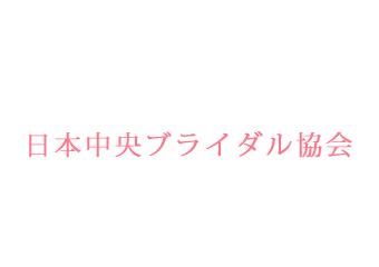 日本中央ブライダル協会