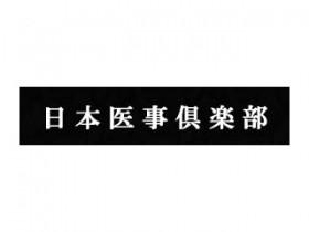 日本医事倶楽部