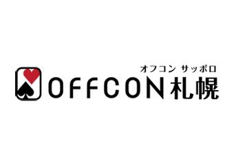 オフコン札幌