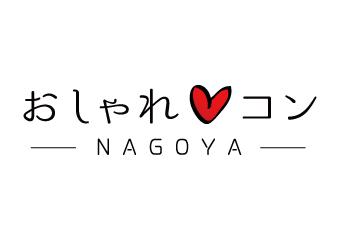おしゃれコン-NAGOYA