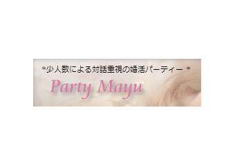Party真結
