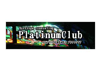 プラチナクラブ
