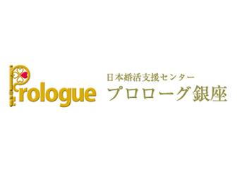 日本婚活支援センター プロローグ銀座
