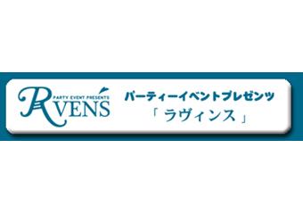 RVENS(ラヴィンス)