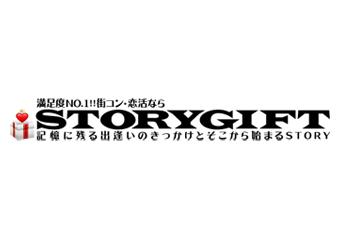 ストーリーギフト