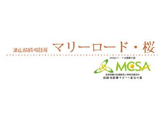津山結婚相談所マリーロード・桜
