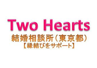 Two Hearts(トゥー・ハーツ)