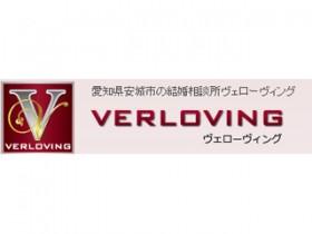 verloving(ヴェローヴィング)