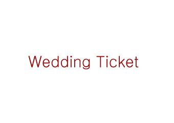 ウェディングチケット