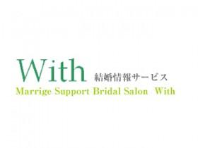 結婚情報サービス With