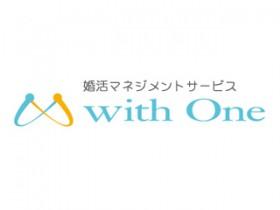 婚活マネジメント With One
