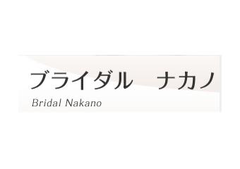 ブライダル・ナカノ