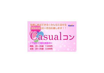 Casualコン