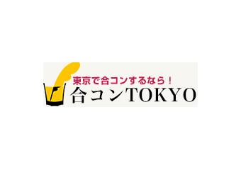 合コン.TOKYO