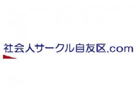 社会人サークル自友区.com