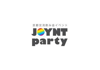 ジョイパ(ジョイントパーティ)