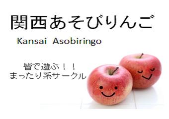 関西あそびりんご