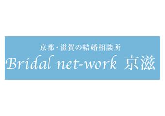 ブライダルネットワーク京滋