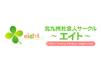 北九州社会人サークル ~エイト~