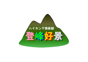 ハイキング倶楽部 登峰好景